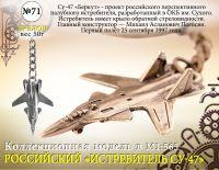 """Форма №71 """" Истребитель Су-47"""""""