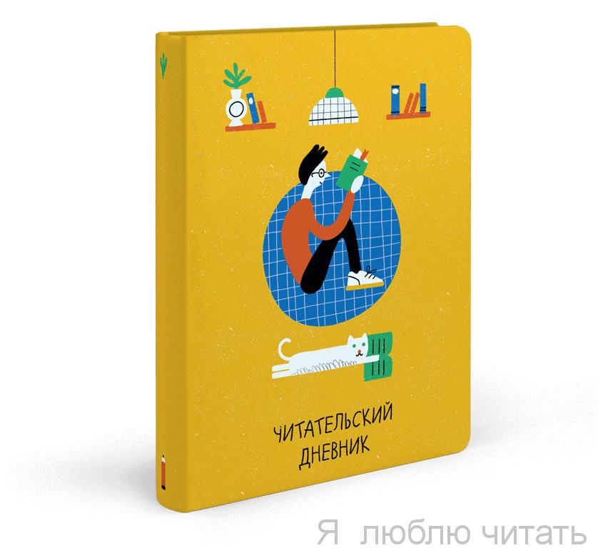Читательский дневник  жёлтый