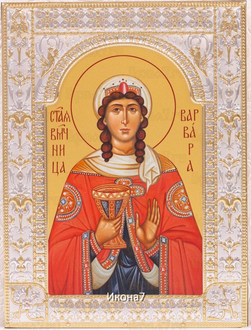 Великомученица Варвара (18х24см)