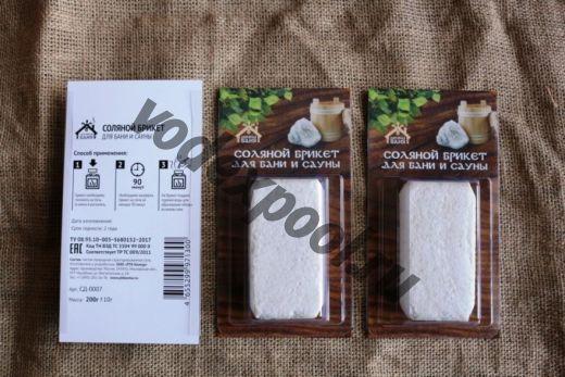 Соляной брикет «Соляная баня» Мини 0,2кг