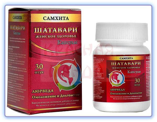 Шатавари женское здоровье (капсулы) Самхита