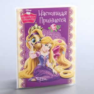 """Фотоальбом на 36 фото в мягкой обложке с наклейками """"Настоящая принцесса"""", Принцессы: Рапунцель"""