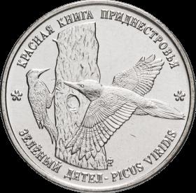 1 рубль ПРИДНЕСТРОВЬЕ 2018 год - Зелёный дятел UNC