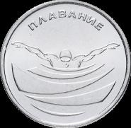 1 рубль ПРИДНЕСТРОВЬЕ 2019 год - Плавание UNC