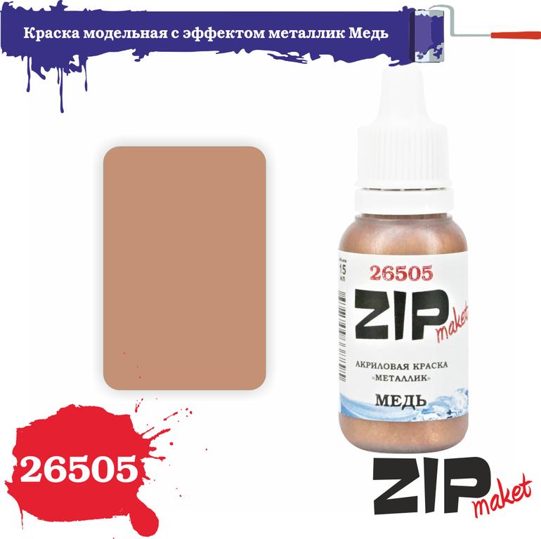 26505 Краска модельная с эффектом металлик Медь