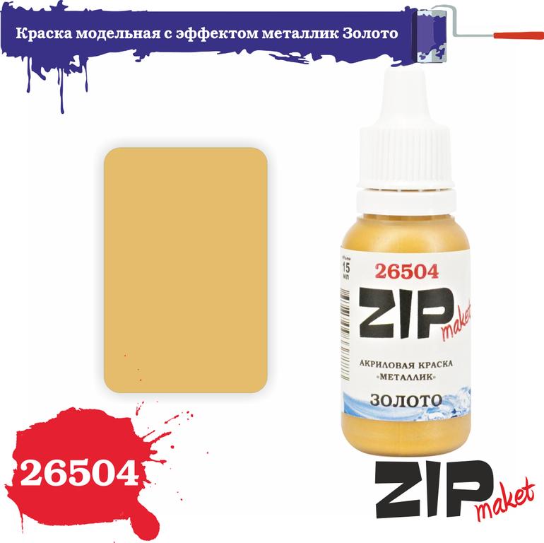 26504 Краска модельная с эффектом металлик Золото
