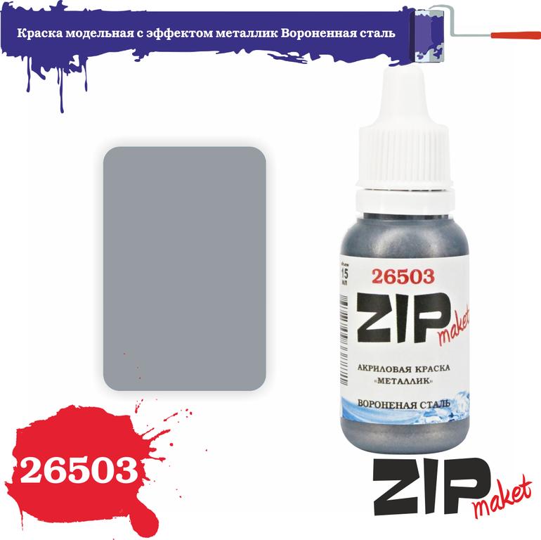 26503 Краска модельная с эффектом металлик Вороненая сталь