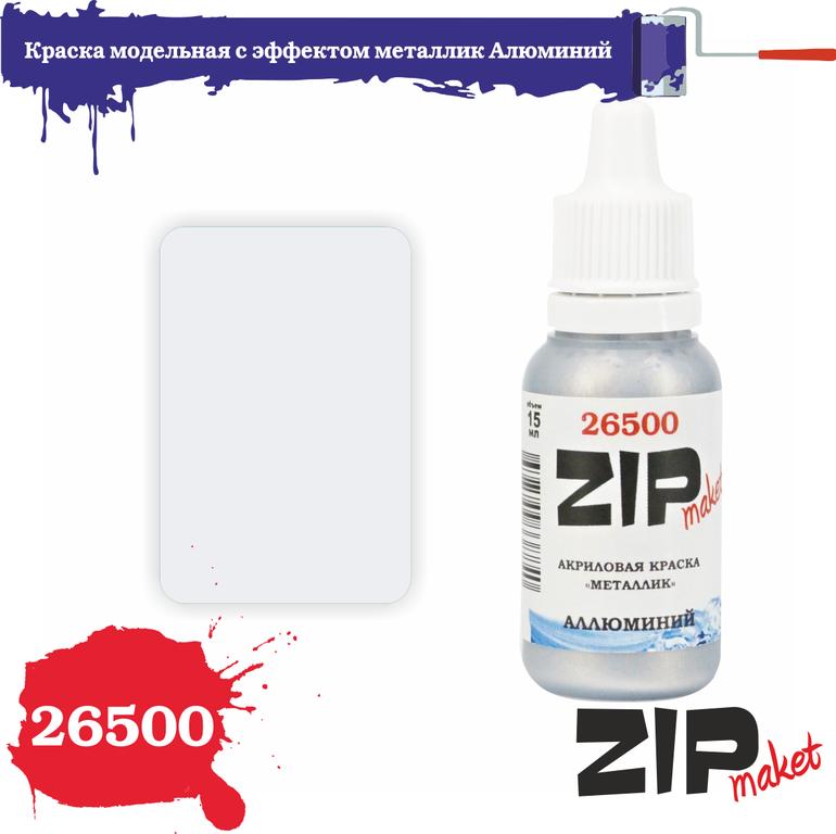 26500 Краска модельная с эффектом металлик Алюминий