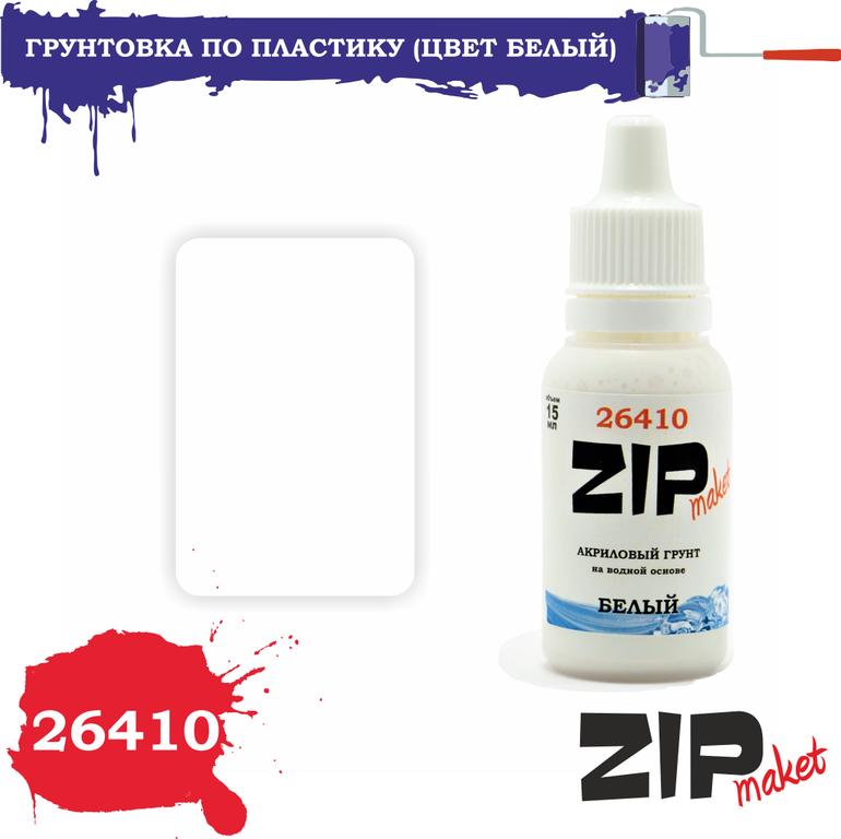 26410 Грунтовка по пластику (цвет белый)