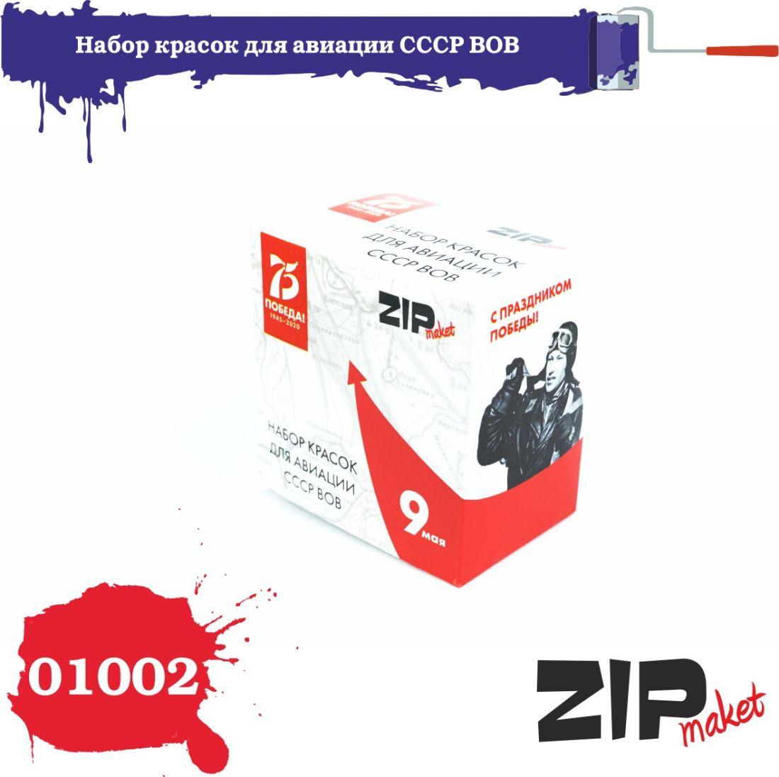 01002 Набор красок для авиации СССР ВОВ (9 мая)