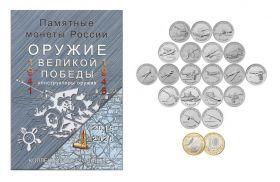 НАБОР - 20 монет (10 и 25 рублей) 75-летие ПОБЕДЫ в ВОВ 1941-45гг (Конструкторы Оружия)