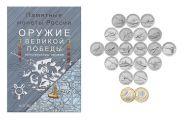 ХАЛЯВА!!! НАБОР - 20 монет (10 и 25 рублей) 75-летие ПОБЕДЫ в ВОВ 1941-45гг (Конструкторы Оружия)