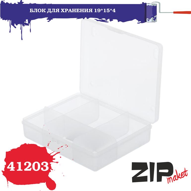 41203 Блок для хранения 19*15*4