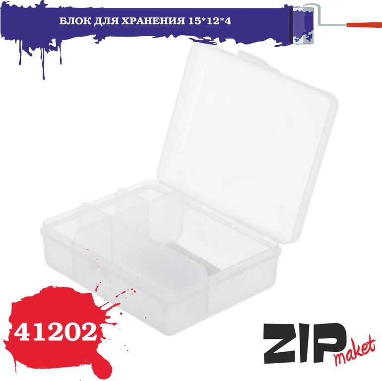 41202 Блок для хранения 15*12*4
