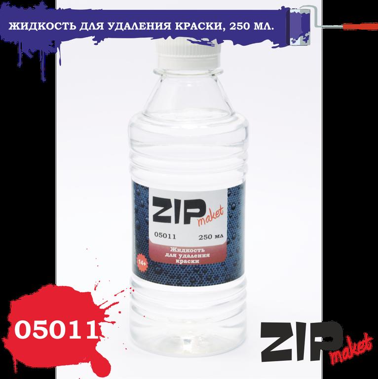 05011 Жидкость для удаления краски, 250 мл.