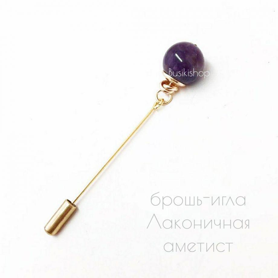 """Брошь-игла """"Лаконичная"""" аметист"""