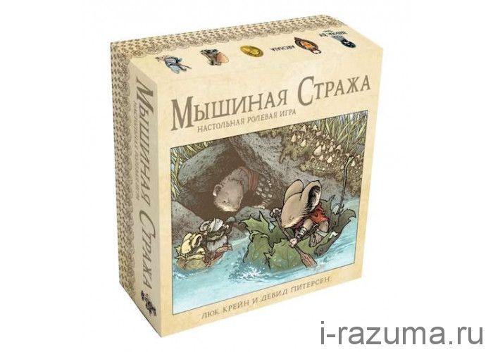 Мышиная Стража Настольная ролевая игра. Коробочная версия