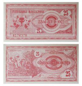 Македония - 25 динар 1992 год UNC  ПРЕСС