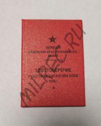 Удостоверение участника Хасанских боев 1938 г. (копия)