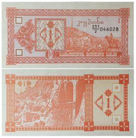 Грузия - 1 лари (купон) 1993 год UNC  ПРЕСС
