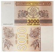 Грузия - 3000 лари (купон) 1993 год UNC  ПРЕСС