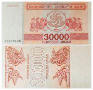 Грузия - 30000 лари (купон) 1994 год UNC  ПРЕСС