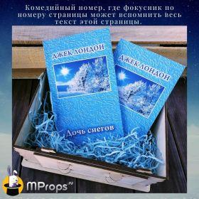 """Ментальная книга Book Test """" Дочь Снегов"""" (2-х книжная версия)"""