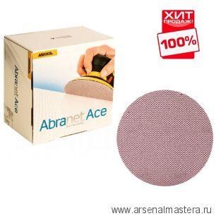 Шлифовальный материал на сетчатой синтетической основе Mirka ABRANET ACE 150мм Р 120 в комплекте 50 шт AC24105012-50 ХИТ!