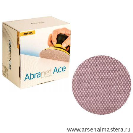 Шлифовальный материал на сетчатой синтетической основе Mirka ABRANET ACE 150 мм Р180 в комплекте 50 шт. AC24105018-50