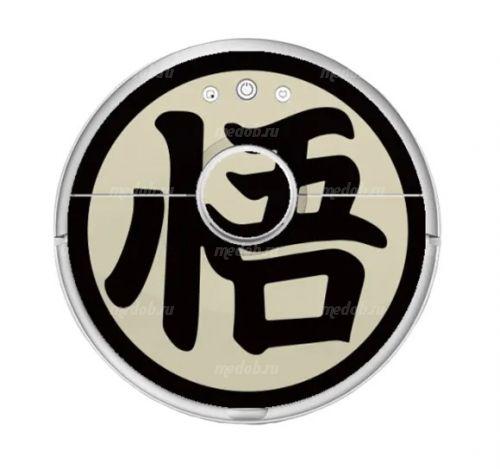 Защитная наклейка для Робот пылесос Xiaomi Mi Robot Vacuum Cleaner (Hieroglyph 013)