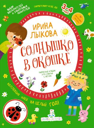 Лыкова И.А. Солнышко в окошке. Творческий альбом для занятий с детьми