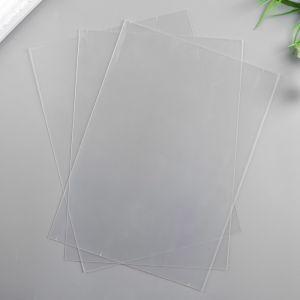 Лист пластика (прозрачный) А4 (набор 3 шт.) 0,5 мм   4790502