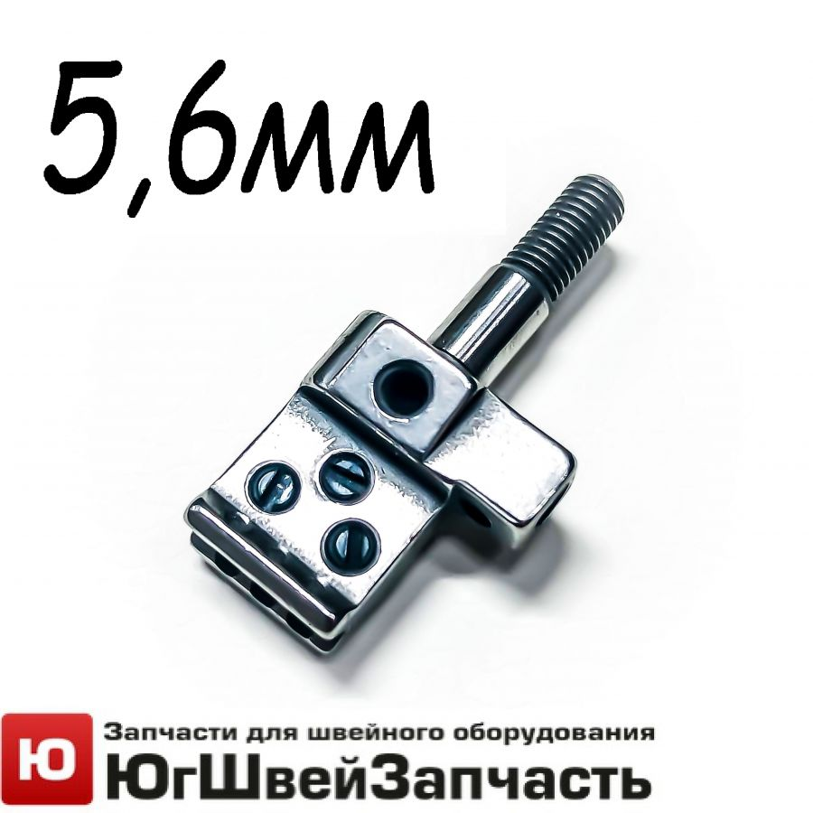 Иглодержатель 5,6 мм на плоскошовную машину