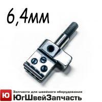 Иглодержатель 6,4 мм на плоскошовную машину