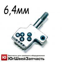 Иглодержатель 6,4 мм на 4 иглы для плоскошовной машины