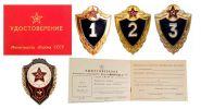 Армейские знаки КЛАССНОСТЬ 1,2,3 степень + ОТЛИЧНИК СА + удостоверение Оригинал