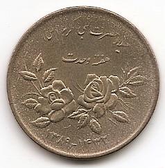 Неделя единства 5000 риалов Иран 1389 (2010)