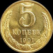 5 копеек СССР 1991 год , AU+ UNC, штемпельный блеск
