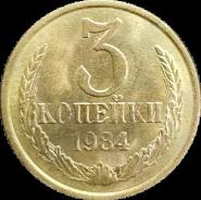 3 копейки СССР 1984 год , AU+ UNC, штемпельный блеск