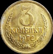 3 копейки СССР 1972 год , AU+ UNC, штемпельный блеск