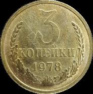 3 копейки СССР 1978 год , AU+ UNC, штемпельный блеск