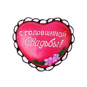 """Сувенир сердце-комплимент """"С годовщиной свадьбы"""""""