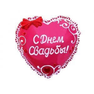 """Сувенир сердце-комплимент """"С Днем свадьбы"""""""