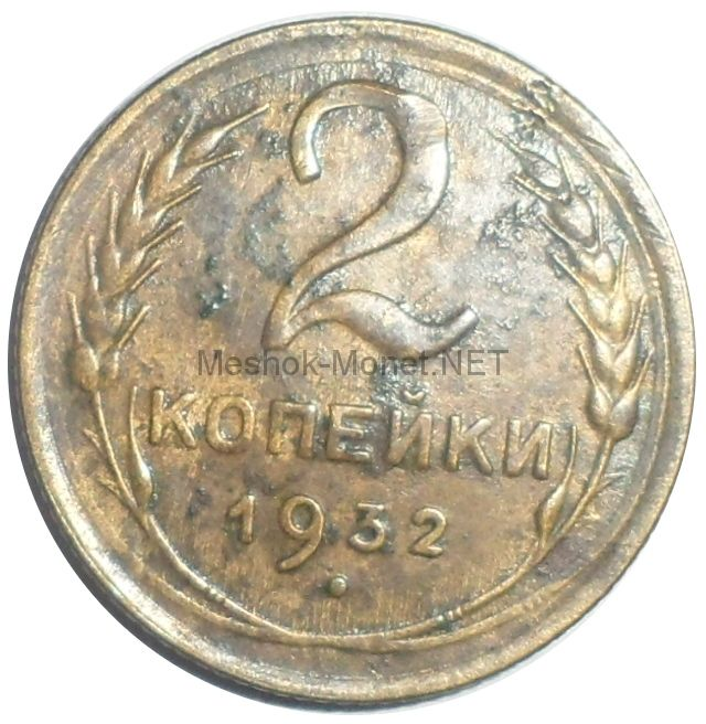 2 копейки 1932 года # 2