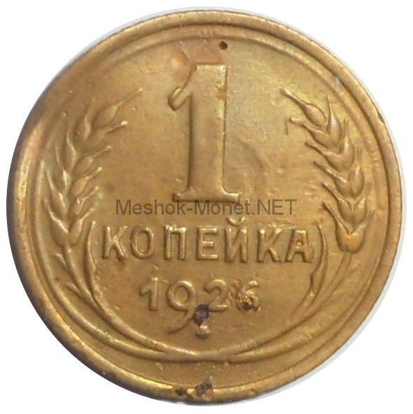 1 копейка 1926 года # 1