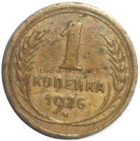 1 копейка 1926 года # 3