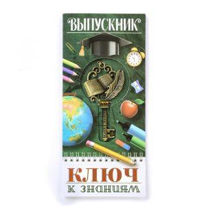 "Ключ на открытке ""К знаниям"" выпускник,  16,5 х 9 см   4531324"