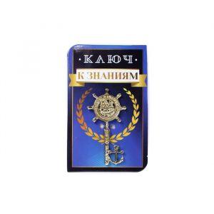 """Ключ на открытке """"Успехов тебе выпускник"""",  5,1 х 8,2 см   4531325"""