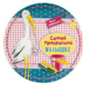 Тарелка декоративная «Малышке», ? 13 см