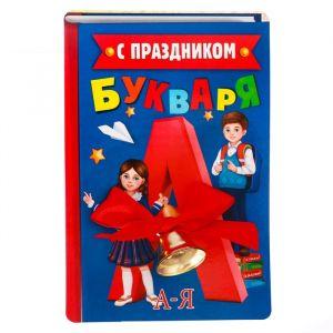 Колокольчик с красным бантиком на открытке «С праздником букваря!»